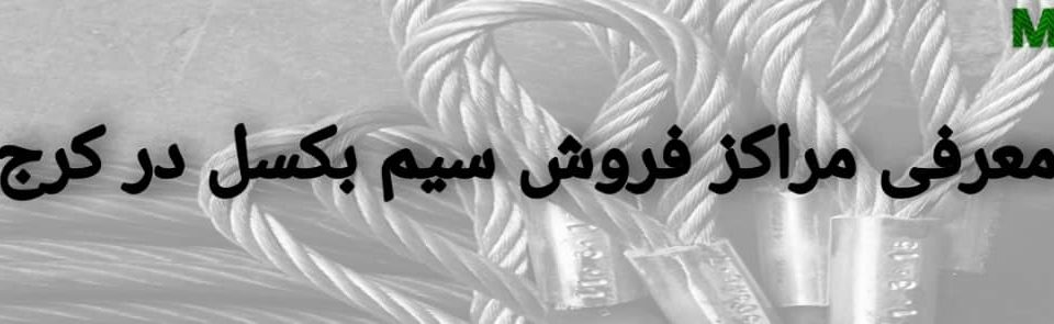 معرفی مراکز فروش سیم بکسل در کرج